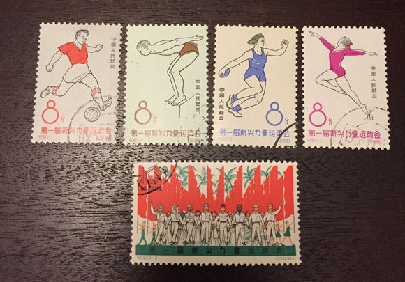 TangStamps China PRC Stamps Sports 732-736 C100, Used CTO OG LH