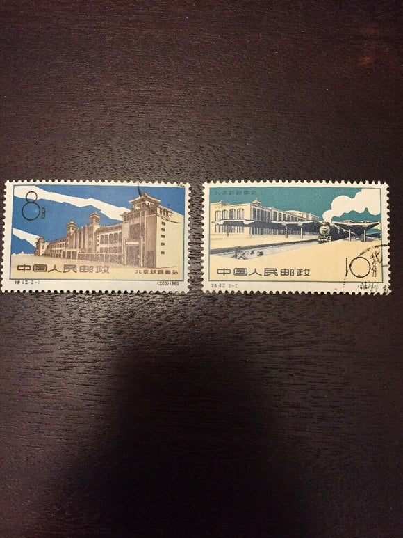 TangStamps China PRC Stamps Beijing Railway Station Used CTO OG LH