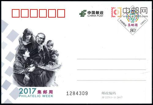 JP256 2020  2020 Philatelic Week Postcard