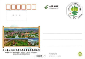 JP257 2020  Zhejiang Shanlian 2020 First China National Farmer Philatelic Exhibition Standard Edition