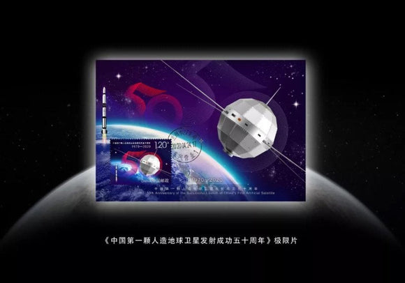 MC-127 2020  The 50th anniversary of the launch of China's first man-made earth satellite MC