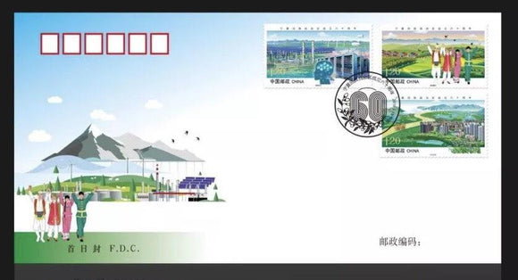 PF2018-26 The 60th anniversary of the Founding of the Ningxia Hui Autonomous Region FDC