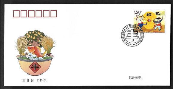 PF2018-27 Farmer's Harvest Day FDC