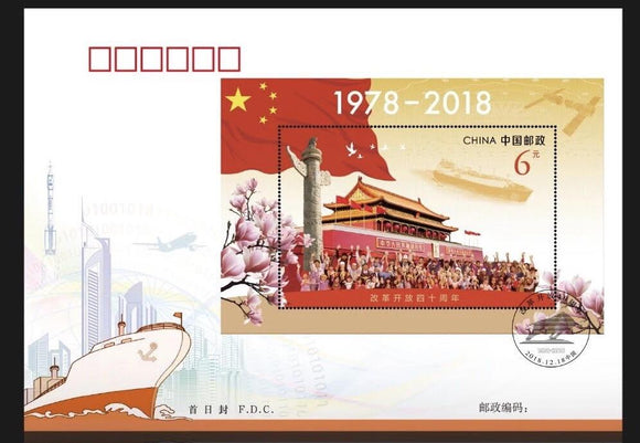 PF2018-34M The 40th anniversary of Reform and Opening-Up Policy S/S FDC