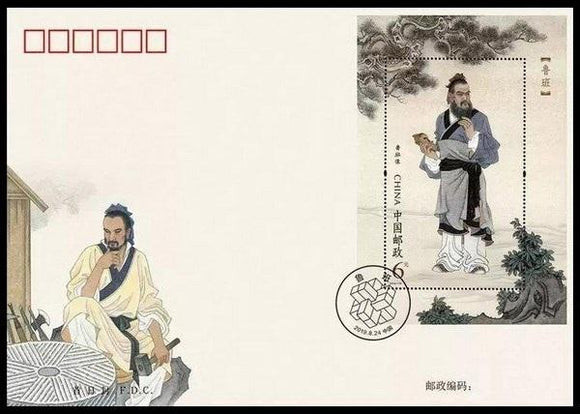 PF2019-19M Lu Ban,Chinese legendary master carpenter Miniature Sheet First Day Cover