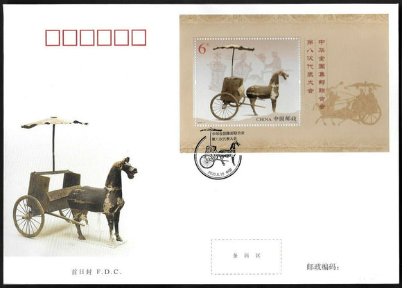PF2020-07M 8th Congress of All-China Philatelic Federation FDC
