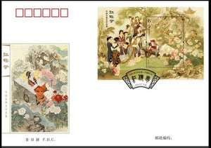 PF2020-09M A Dream of Red Mansions (IV) Souvenir sheet FDC