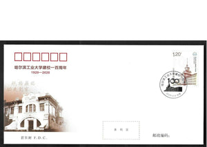 PF2020-13 The 100th anniversary of Harbin Institute of Technology FDC