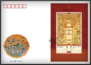 PF2020-16M The Palace Museum (II) Souvenir sheet FDC