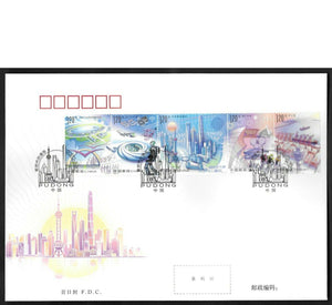 PF2020-17 Pudong in the New Era FDC