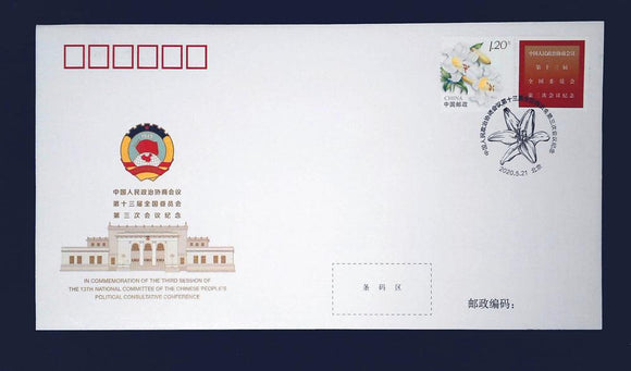 PFTN-106 2020  CPPCC Commemorative cover