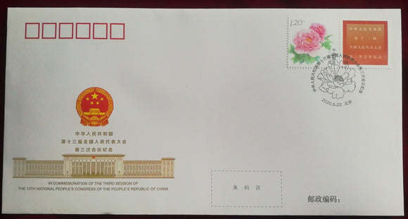 PFTN-107 2020  National People's Congress Commemorative Cover