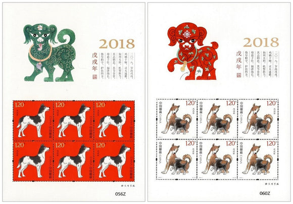 PK2018-01 Year of Dog Sheetlet