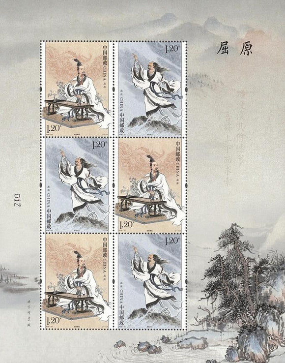 PK2018-15 Qu Yuan - A Patriotic Poet of China Warring States Period Sheetlet