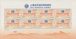 PK2018-16 Shanghai Cooperation Organization Qingdao Summit Silk Sheetlet Folder