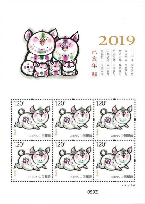 PK2019-01 Year of Pig Sheetlet