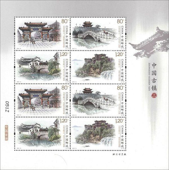 PK2019-10 Chinese Ancient Towns (III) Sheetlet