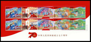 PK2019-23 70th Anniversary of the founding of the People's Republic of China Sheetlet