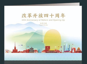 PZ-180 The 40th anniversary of Reform and Opening-Up PolicyStamp Folder