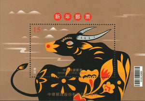 Taiwan Stamp New Issue Subscription