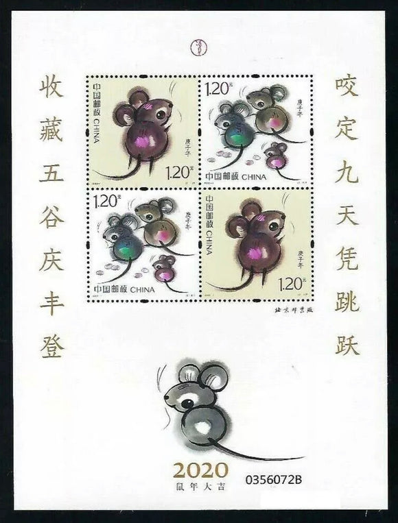 2020-01 Year of Rat Mini GIFT Sheet Sheetlet
