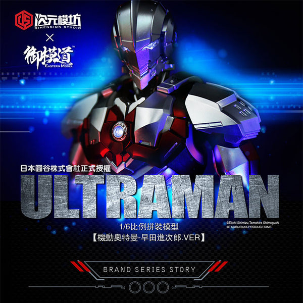 [INDENT] DIMENSION STUDIO ULTRAMAN SUIT MODEL KIT (Chrome version) - Addicted2Anime Singapore