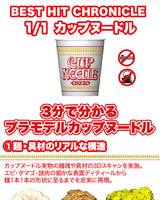 [PRE ORDER] Bandai BEST HIT CHRONICLE NISSIN Cup Noodle 1:1 model kit