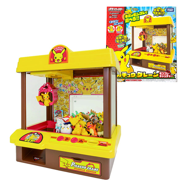 [Ready to Ship] Takara Tomy UFO Catcher machine - Addicted2Anime Singapore