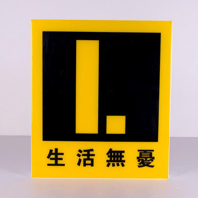 Corporate Gifts - Signboard luminous light box