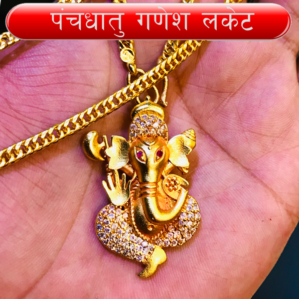 Ganesh Locket Chain ☎ 01-4242105