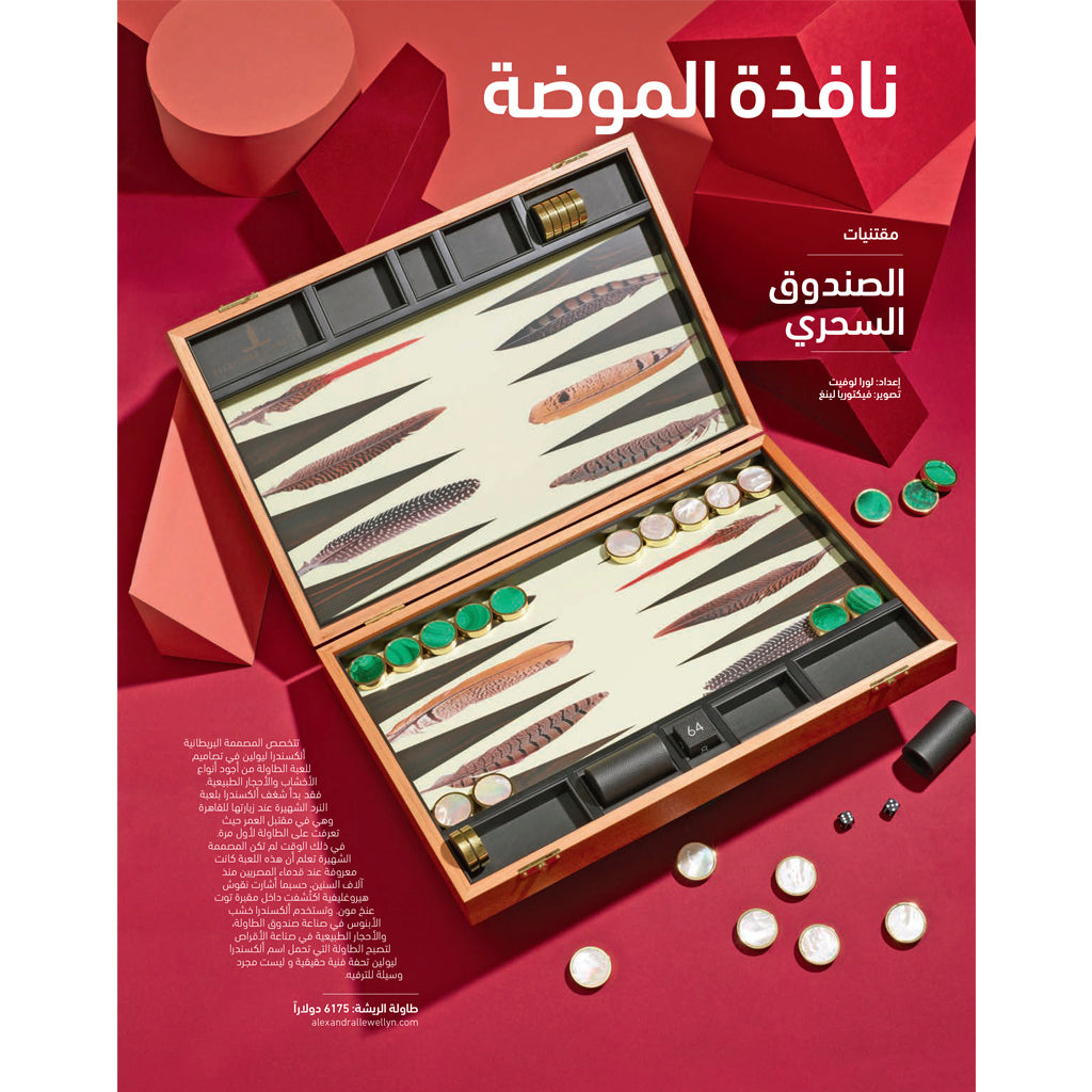 Pheasant backgammon set