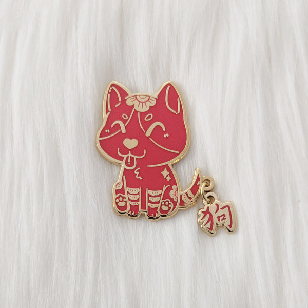 "Dog ""狗"" - Zodiac Pin Series"