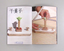Load image into Gallery viewer, Tea Ceremony