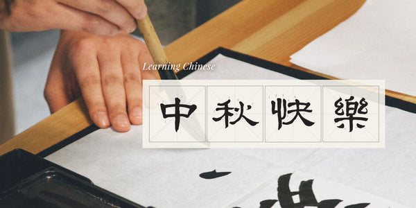 "How to Write ""Happy Moon Festival"" in Chinese"