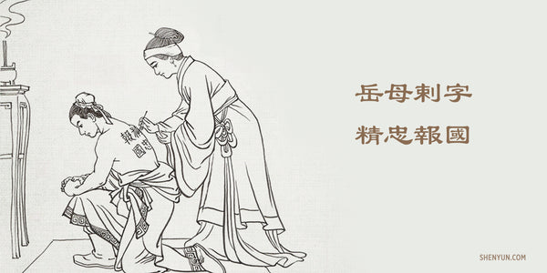 Memorable Mothers of Chinese Culture and History