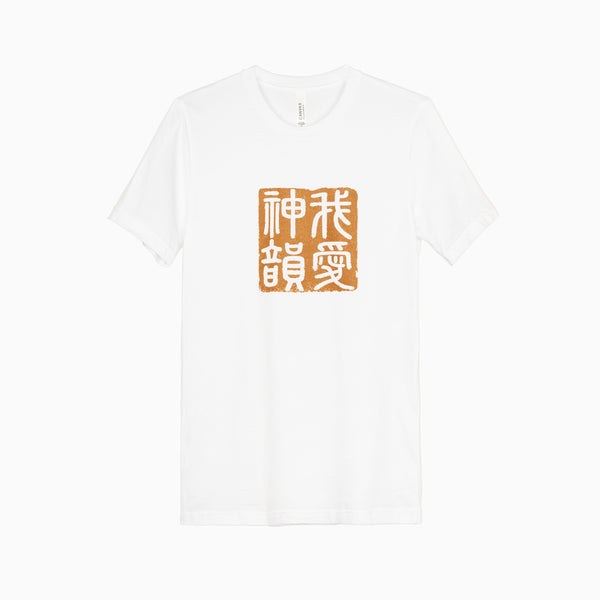 I Love Shen Yun Seal T-shirt