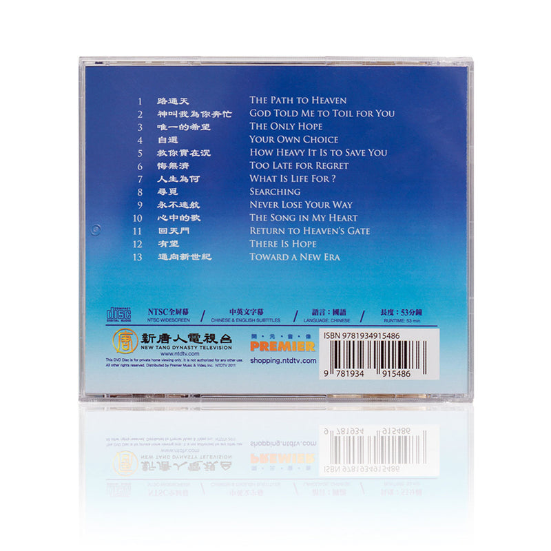 2011 Shen Yun Performing Arts Orchestra Chorus - Vol. 3 - Shen Yun Shop
