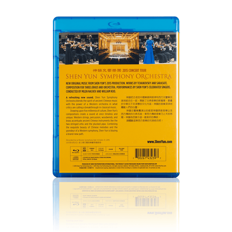 2015 Shen Yun Symphony Orchestra - BluRay & CD