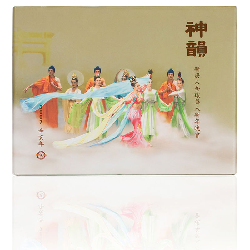 2007 Shen Yun Performance Album - Shen Yun Collections
