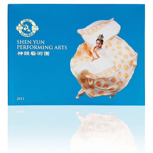 2011 Shen Yun Performance Album