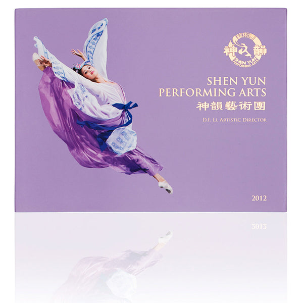 2012 Shen Yun Performance Album