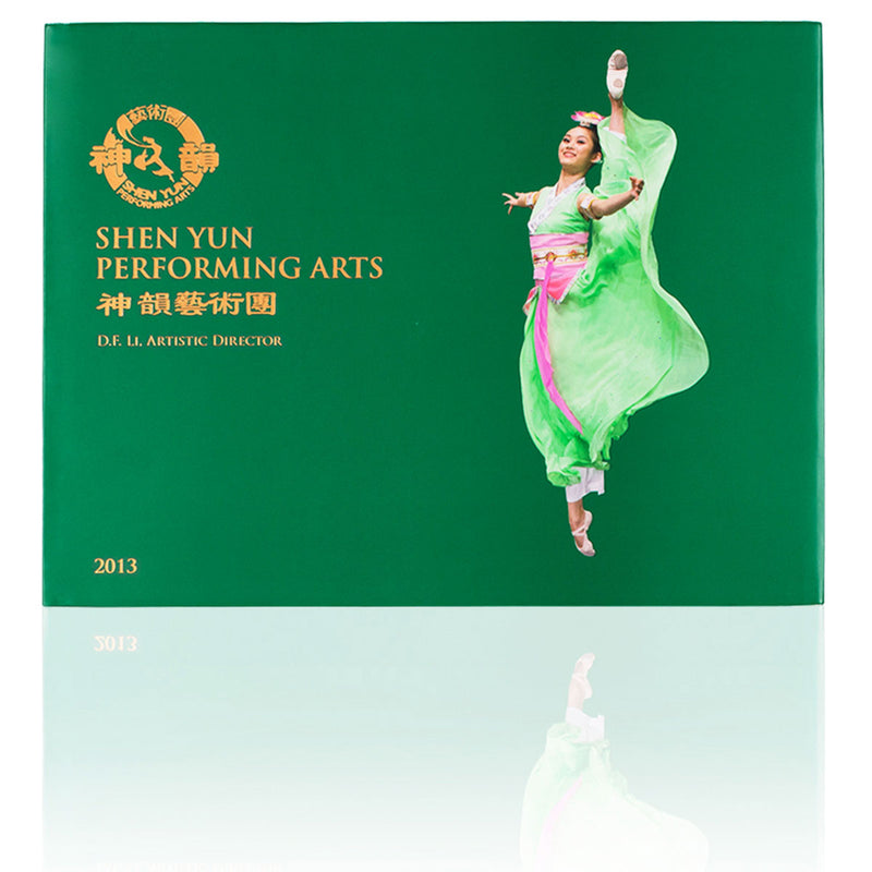 2013 Shen Yun Performance Album
