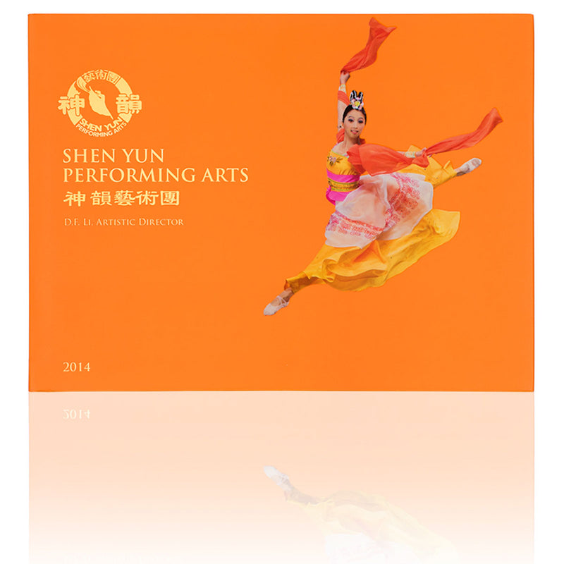 2014 Shen Yun Performance Album