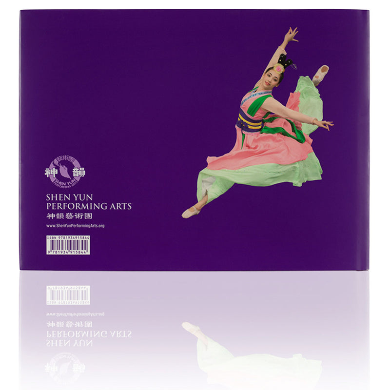 2016 Shen Yun Performance Album