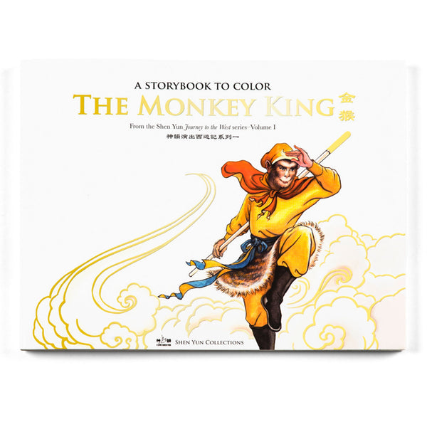 Monkey King - A Coloring Book Vol.1 - Shen Yun Shop