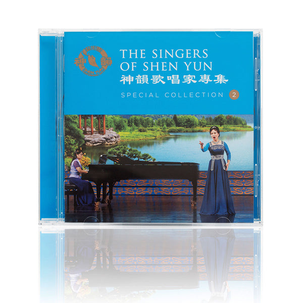 The Singers of Shen Yun: Special Collection — No. 2 - Shen Yun Shop