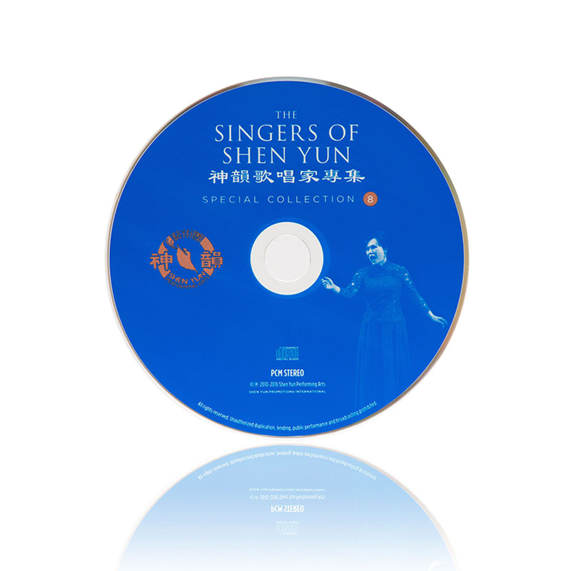 The Singers of Shen Yun: Special Collection — No. 8 - Shen Yun Shop