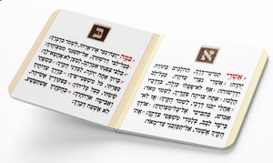 Tehillim Chapter 119 A