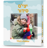 Full 26 Page Customized Board Book Siddur