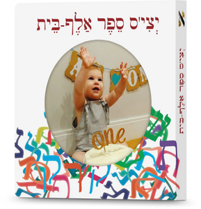 Personalized Alef Beis Book